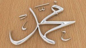 kaligrafi_muhammad_by_muhazdinata-d4gpxvd